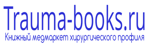 Trauma-Books.ru (ТравмаБукс)