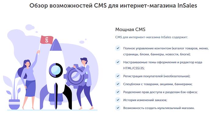 Возможности CMS для интернет-магазина InSales