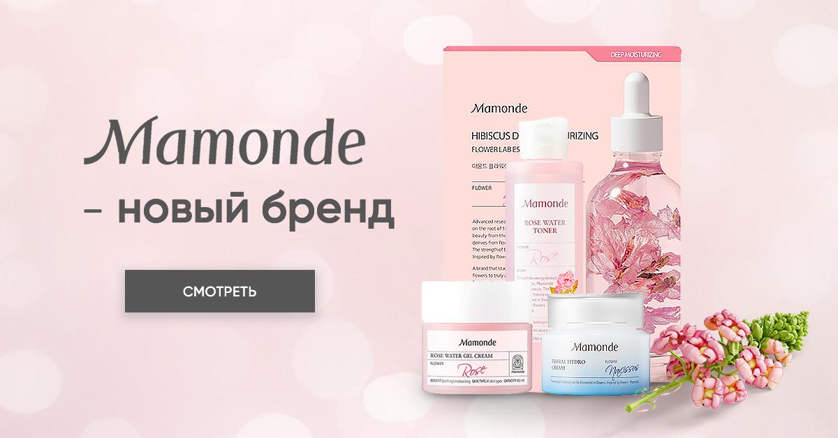 Бренд премиум корейской косметики Mamonde