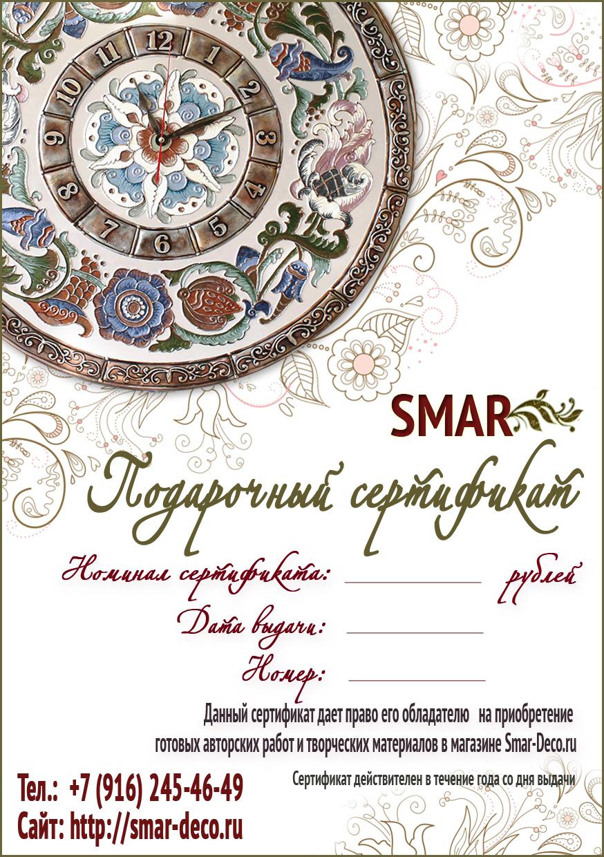 Подарочный сертификат SMAR