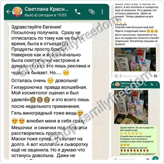 Отзыв_Shop_FamilyFreedom_ru_6.jpg