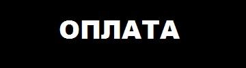 ОПЛАТА1_new_2016.jpg