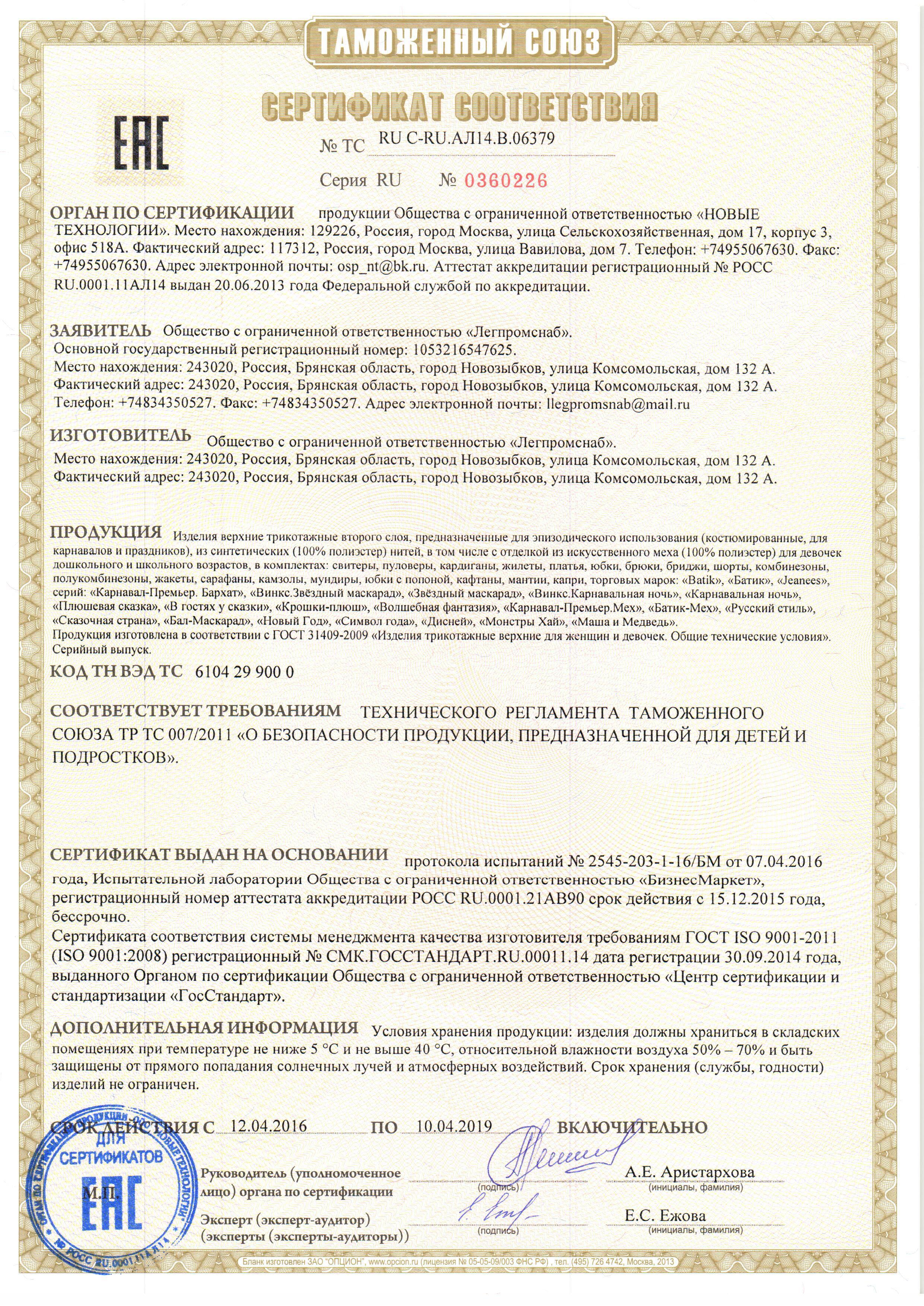 Сертификаты-2.jpg