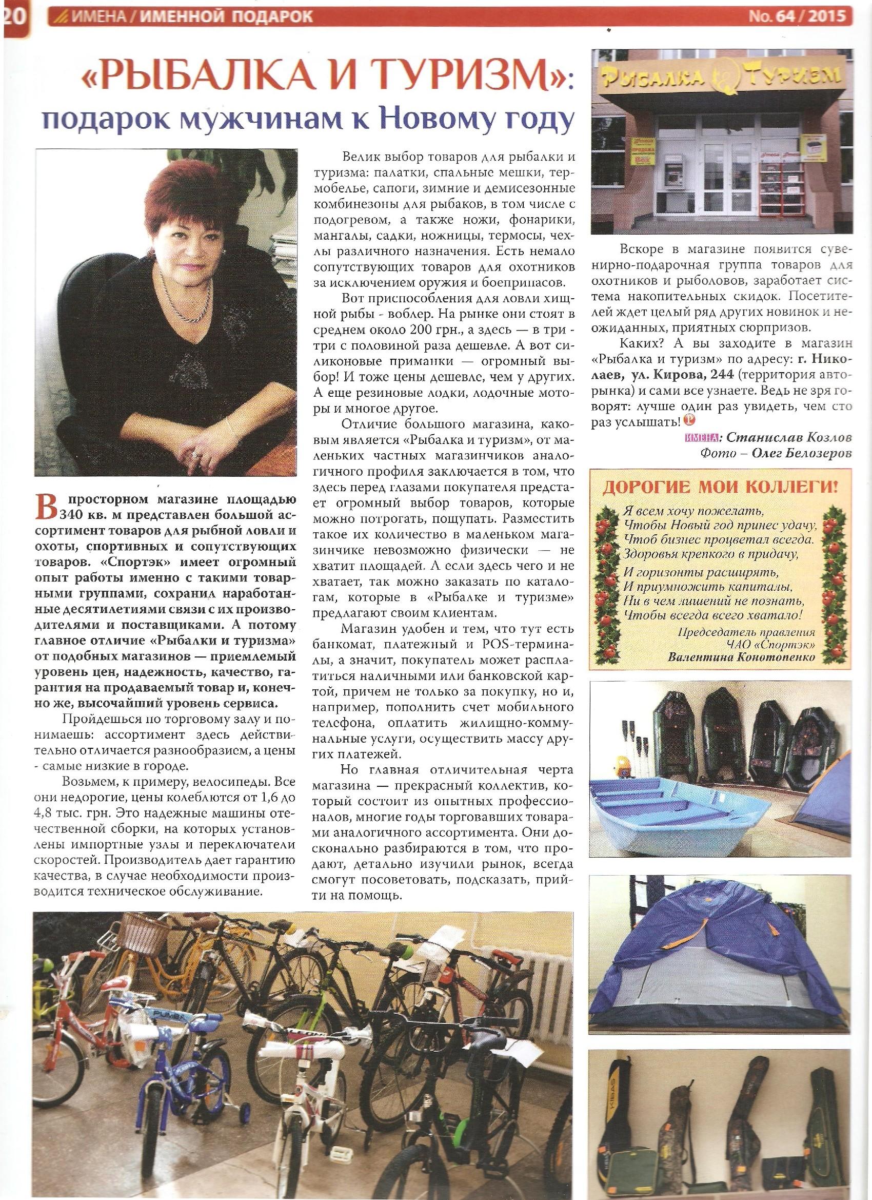 Статья в журнале Имена №64 за 2015 год