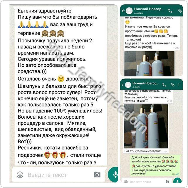 Отзыв_Shop_FamilyFreedom_ru_7.jpg