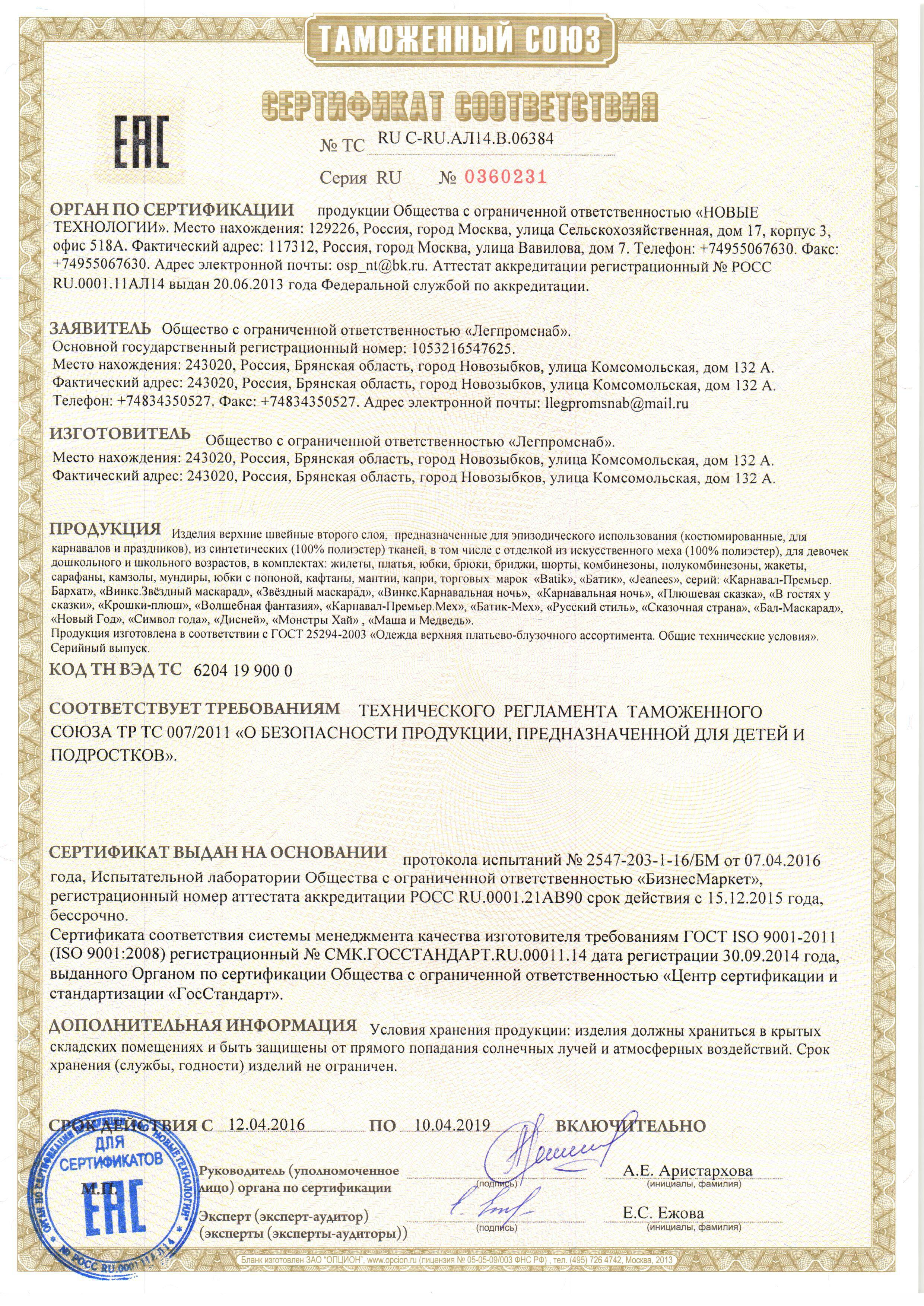 Сертификаты-3.jpg