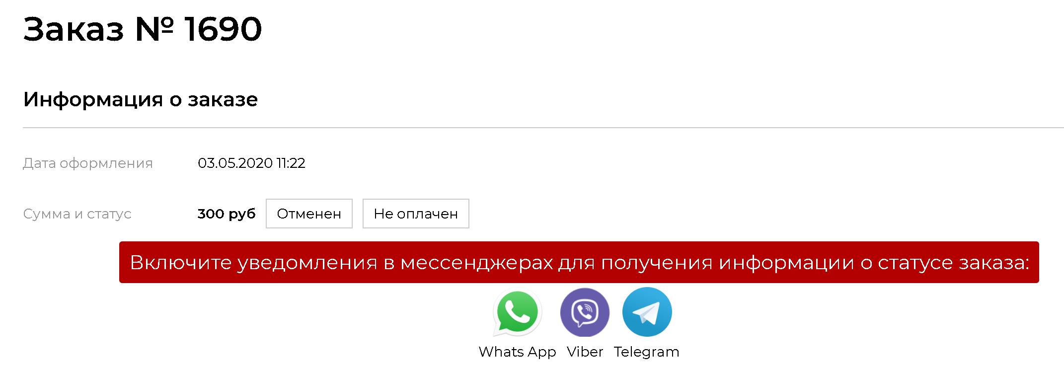 Как включить уведомления на смартфон