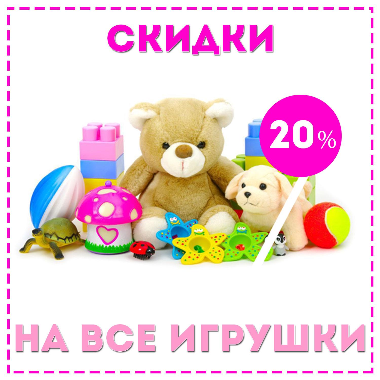 Скидки на все игрушки 20%