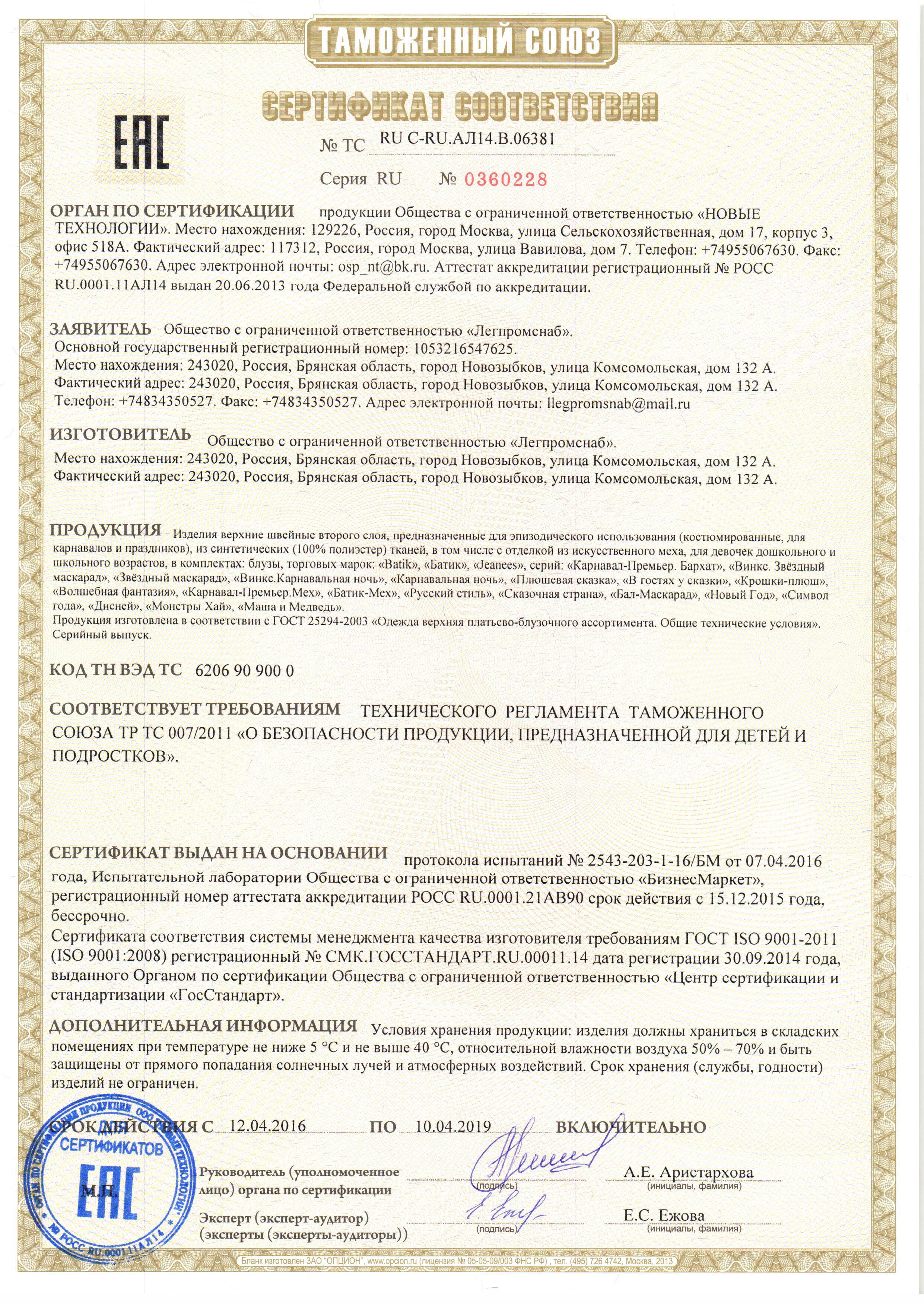 Сертификаты-4.jpg