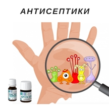 антисептики1.jpg