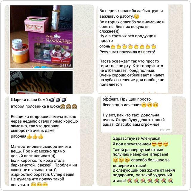 Отзыв_Shop_FamilyFreedom_ru_9.jpg