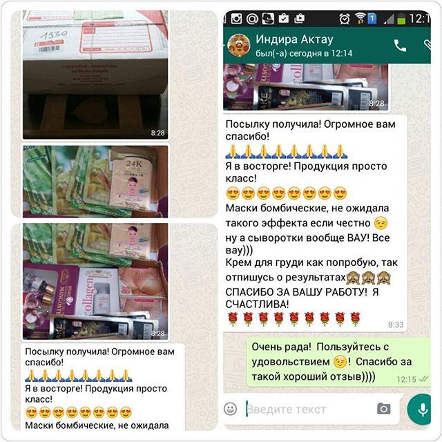 Отзыв_Shop_FamilyFreedom_ru_12.jpg