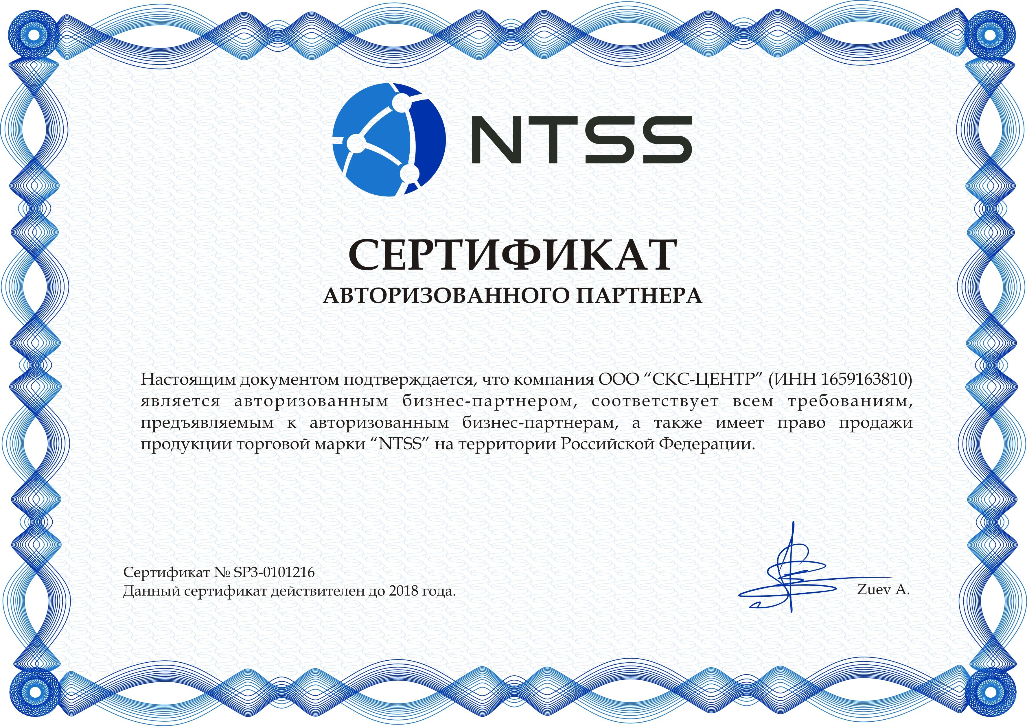 Сертификат_SP3-0101216.jpg