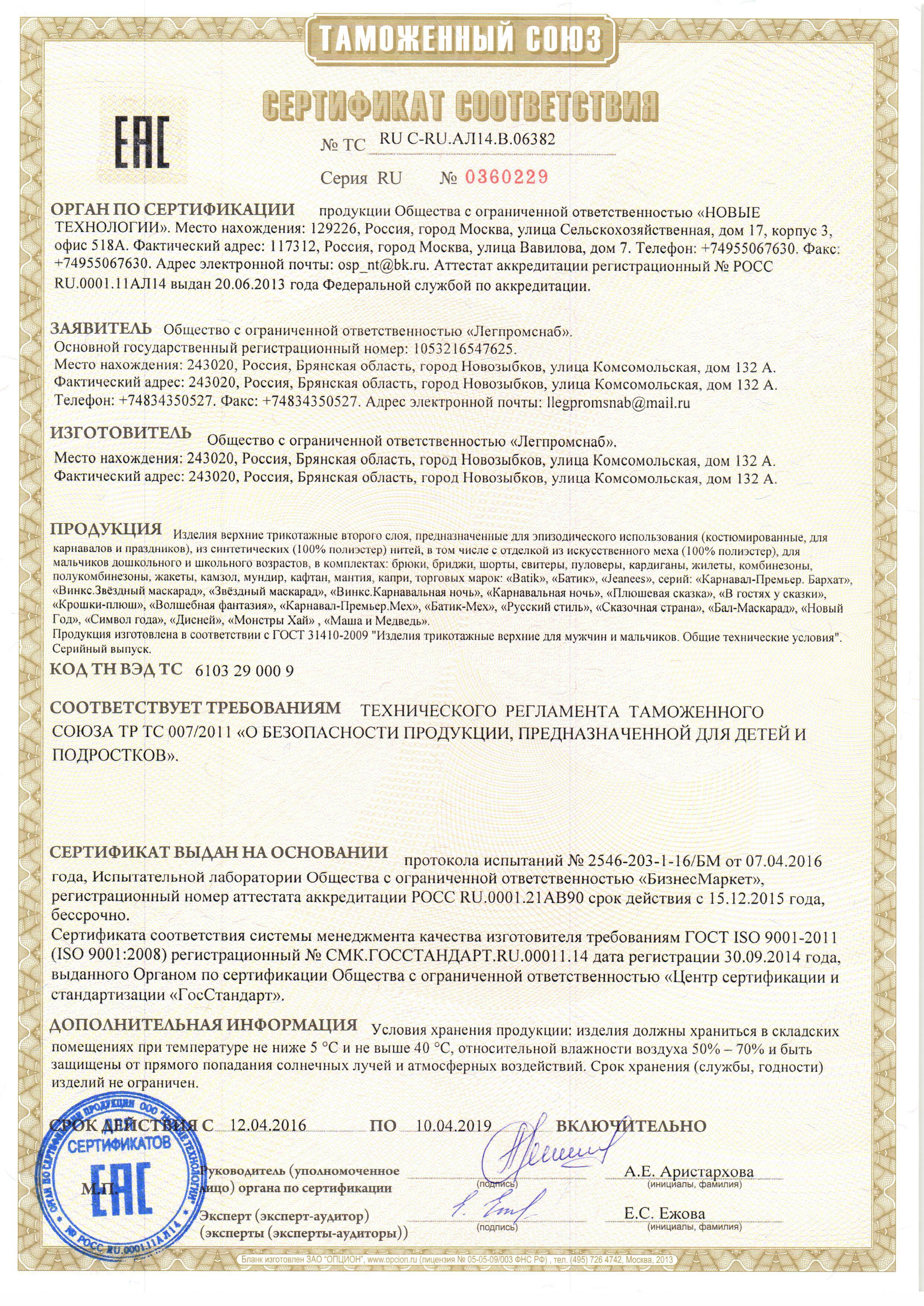 Сертификаты-5.jpg