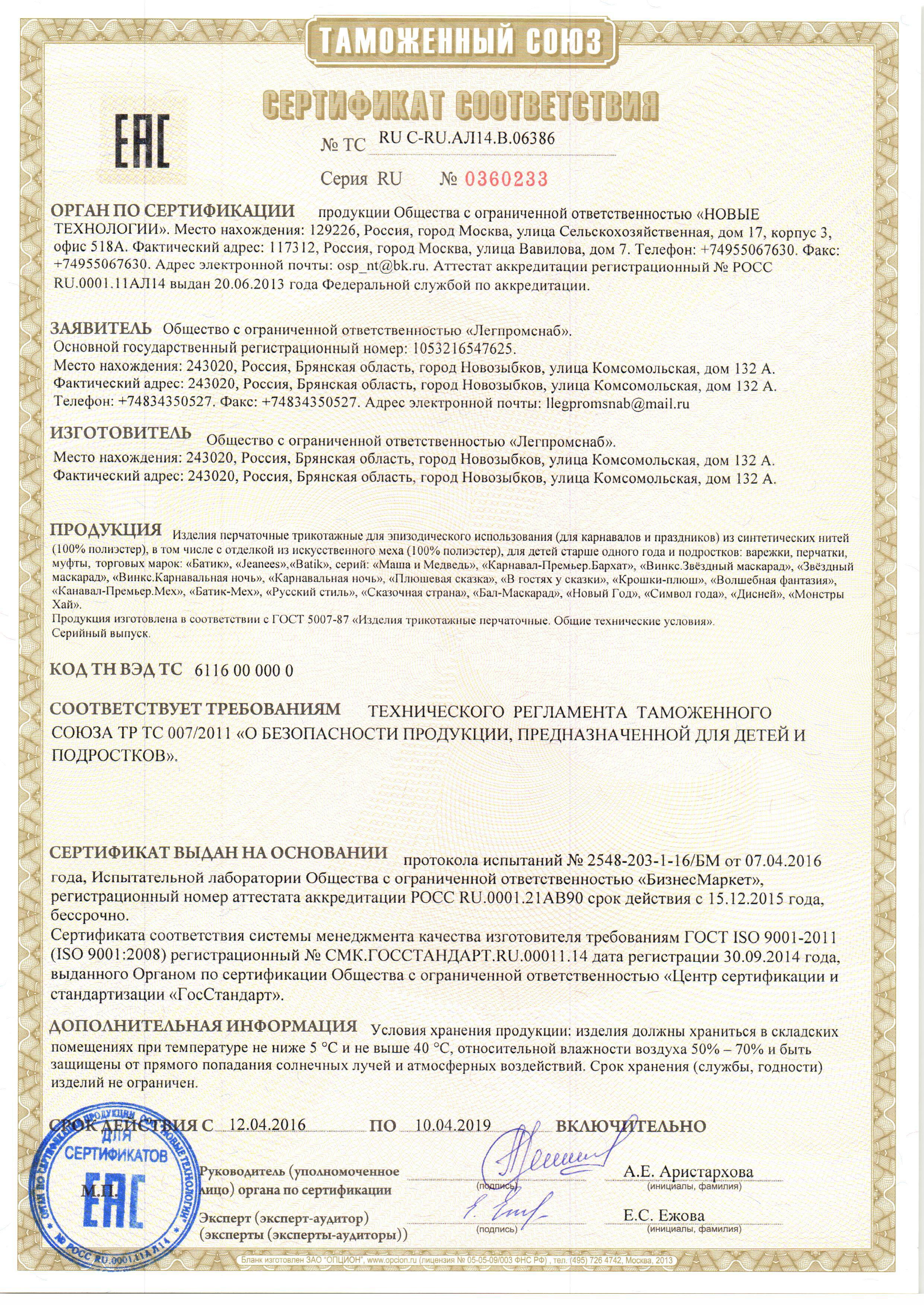 Сертификаты-6.jpg