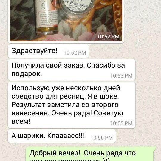 Отзыв_Shop_FamilyFreedom_ru_17.jpg
