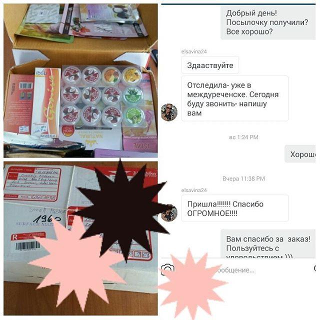 Отзыв_Shop_FamilyFreedom_ru_15.jpg