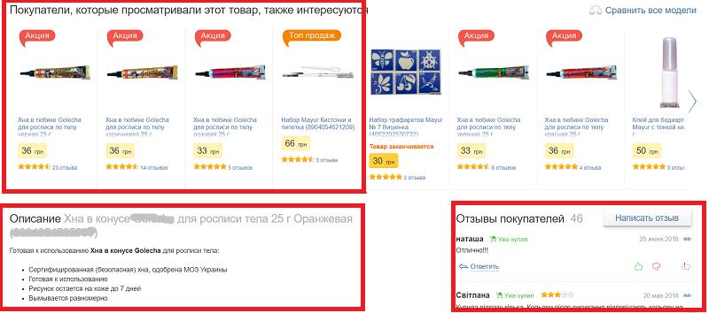 интернет магазин розетка
