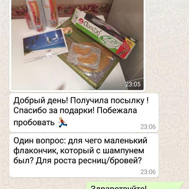 Отзыв_Shop_FamilyFreedom_ru_22.jpg