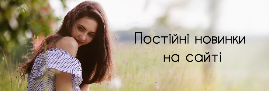 Новинки2