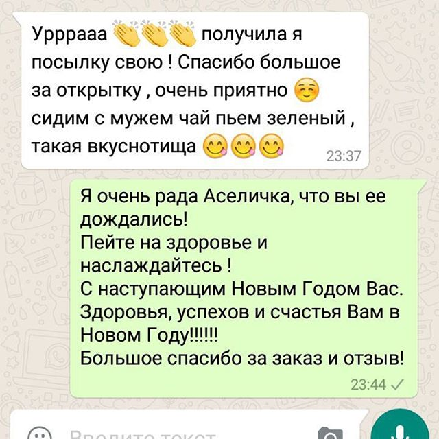 Отзыв_Shop_FamilyFreedom_ru_23.jpg