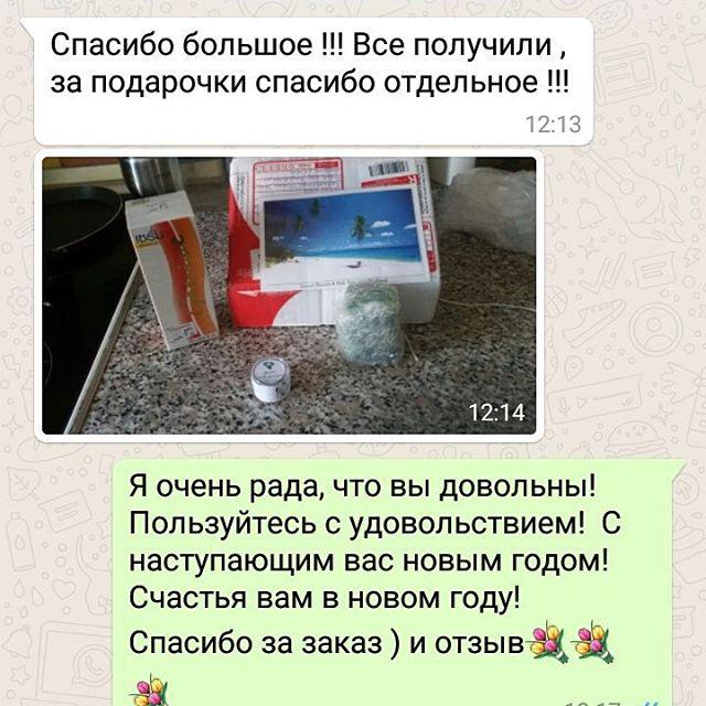 Отзыв_Shop_FamilyFreedom_ru_24.jpg