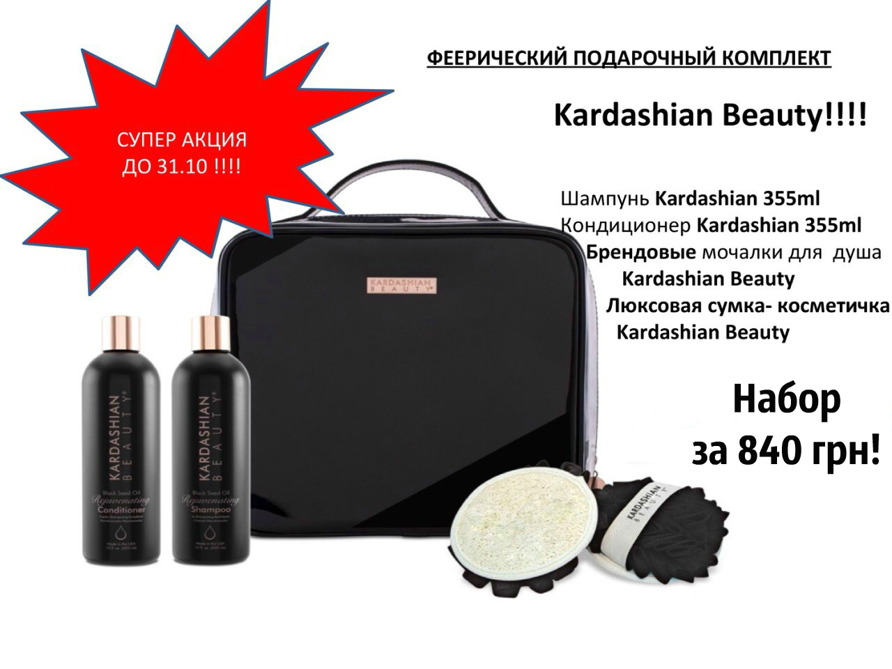 1_Kardashian_skidki_.jpg