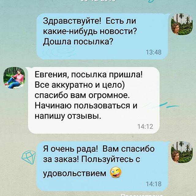 Отзыв_Shop_FamilyFreedom_ru_27.jpg