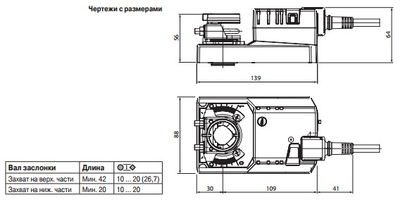 Размеры электропривода Belimo SM24-SR