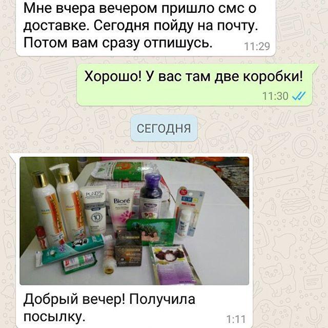 Отзыв_Shop_FamilyFreedom_ru_26.jpg