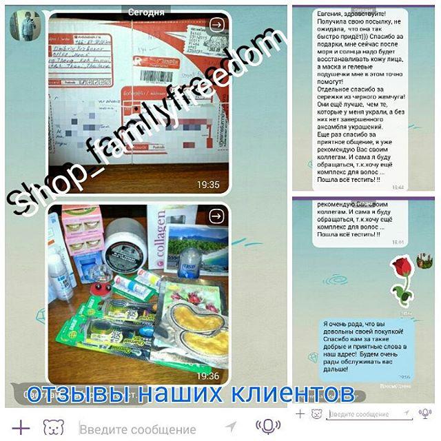 Отзыв_Shop_FamilyFreedom_ru_30.jpg