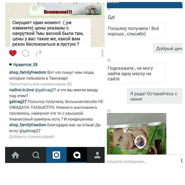 Отзыв_Shop_FamilyFreedom_ru_28.jpg