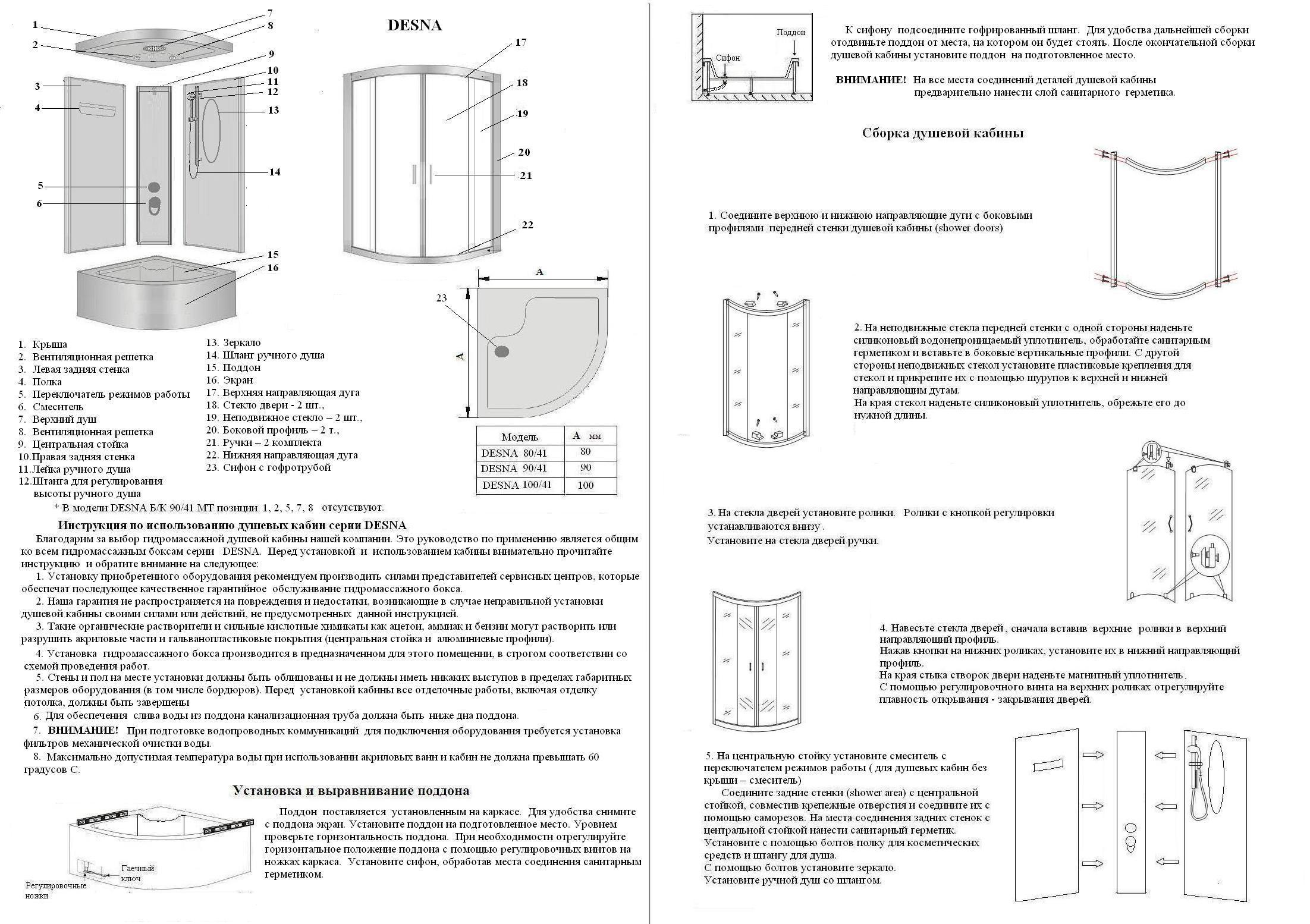 Инструкция к душевая кабина
