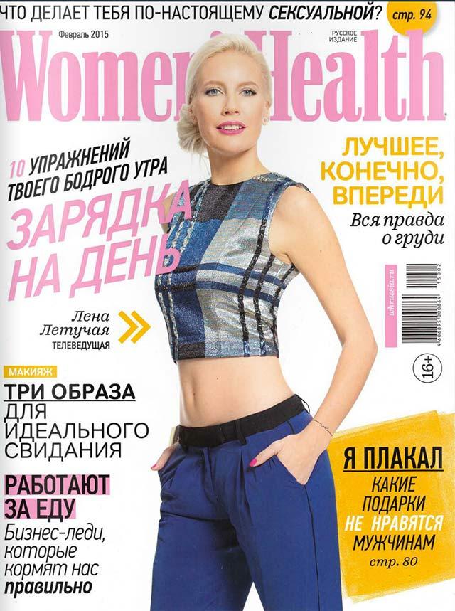 Колье Andres Gallardo в журнале Women's Health февраль 2015 г.