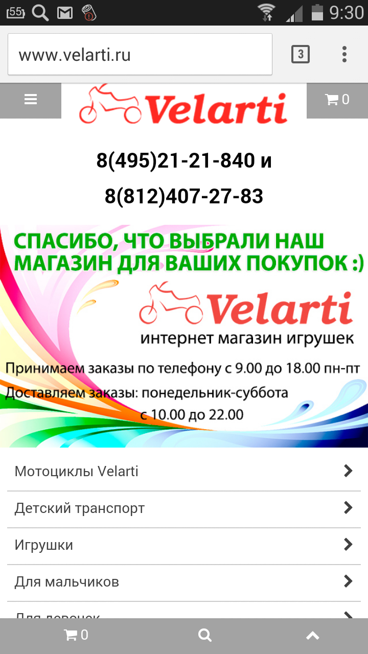 news-mobile-site-velarti.png
