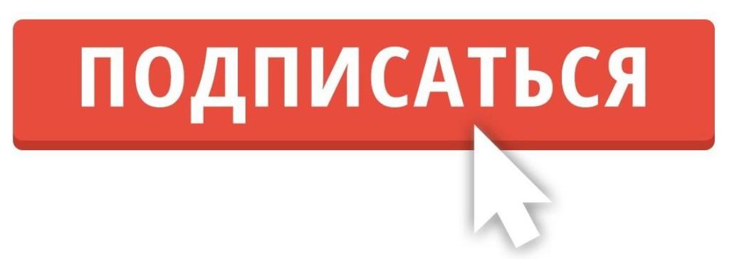 Кнопка-подписаться-1024x364.jpg