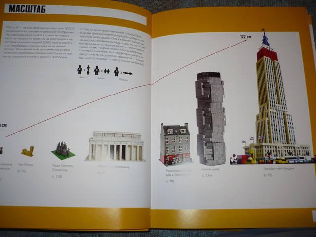 Lego_Лучшие_города_мира_5.jpg