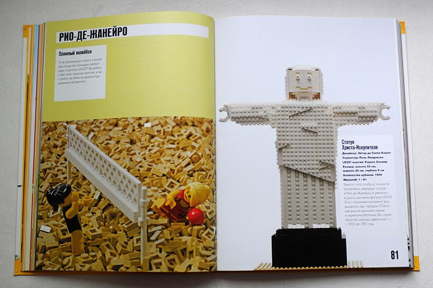 Lego_Лучшие_города_мира_9.jpg
