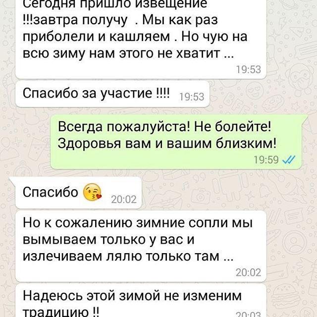Отзыв_Shop_FamilyFreedom_ru_31.jpg