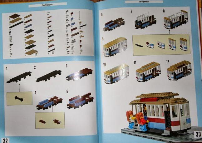 Lego_Лучшие_города_мира_8.JPG