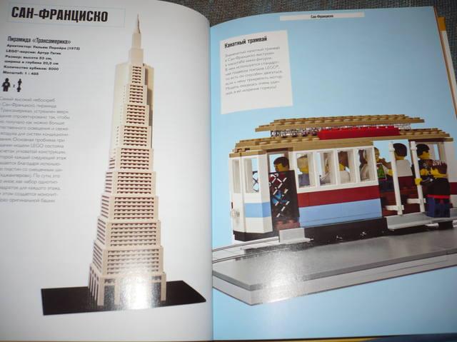 Lego_Лучшие_города_мира_7.jpg