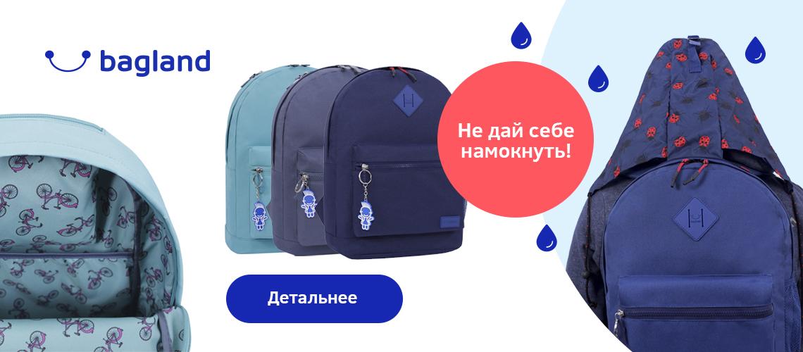 Рюкзак с капюшоном