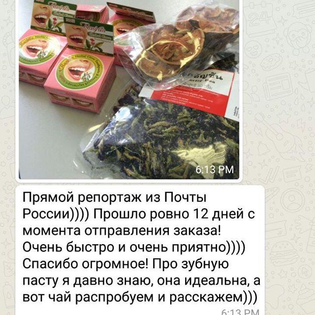 Отзыв_Shop_FamilyFreedom_ru_39.jpg