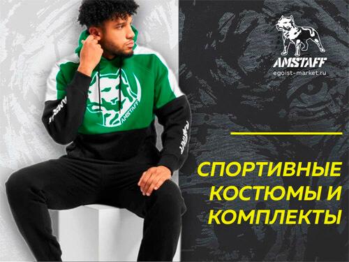 Крутые фирменные спортивные костюмы из Германии Amstaff в Москве и Спб