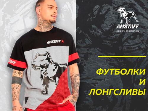 Брендовые футболки с коротким рукавом из хлопка Amstaff в Москве и Спб