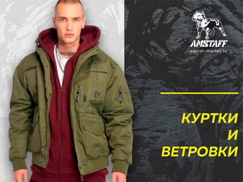 Зимние и демисезонные фирменные куртки и парки Amstaff в Москве и Спб