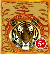 Почему_тигры_.png