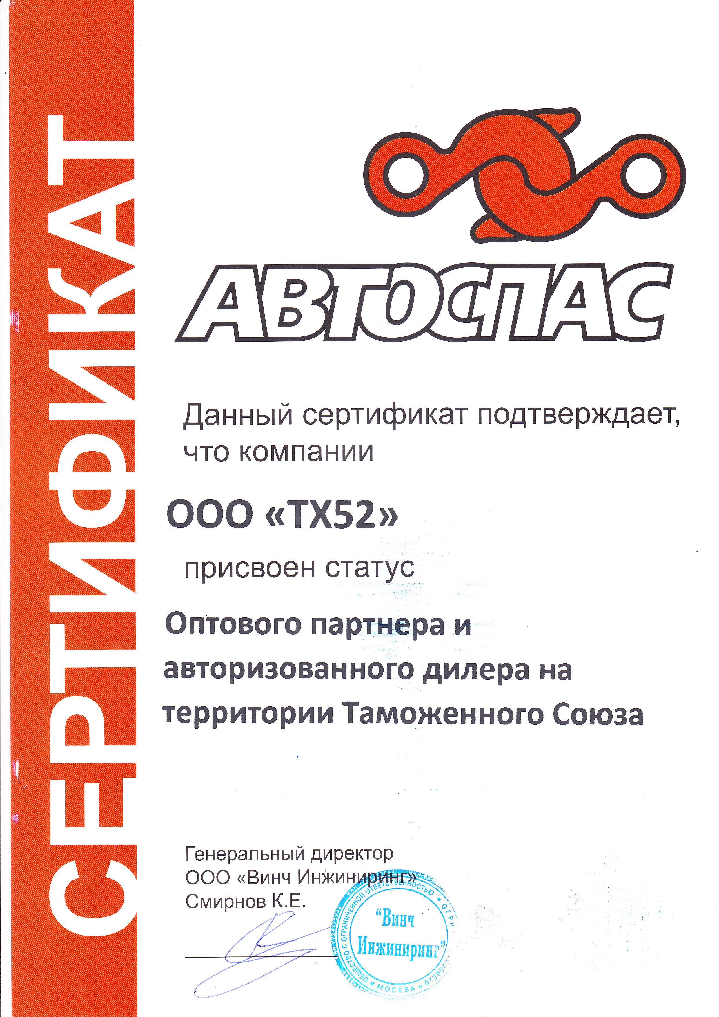 """сертификат авторизованного дилера бренда """"Автоспас"""""""
