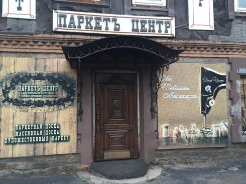 Паркет Центр Владивосток