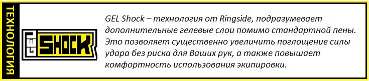 GEL_Shock.png